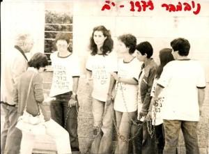 הפגנה 1979