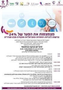 נשים וביטוח לאומי מרץ 2015