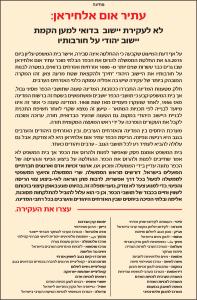 מודעה נגד הריסת הכפר עתיר אום אלחיראן (1)