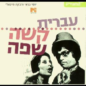 """""""בכל יש מגדר"""": טרנסג'נדריות בעברית"""