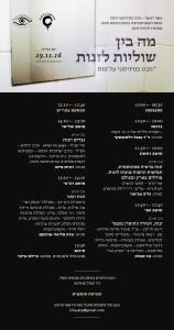 hebrew-marginality-and-prostitution-seminar-invitation-november-2016