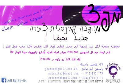 עדי מפצ ערבית4