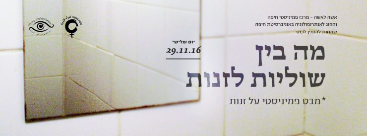 hebrew-cover-photo-seminar-marginality-prostitution-november-2016