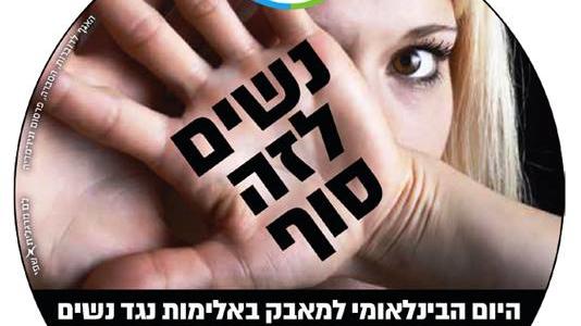 די לאלימות כלפי נשים- מצעד ועצרת בחיפה
